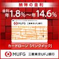 mufg120120