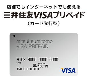 visa_prepaidcard