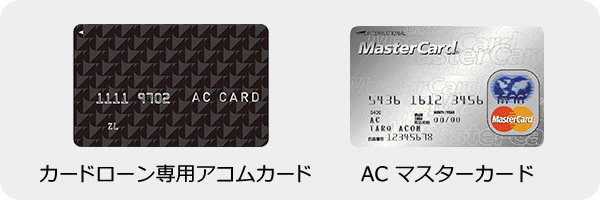 アコムカードとACマスターカード