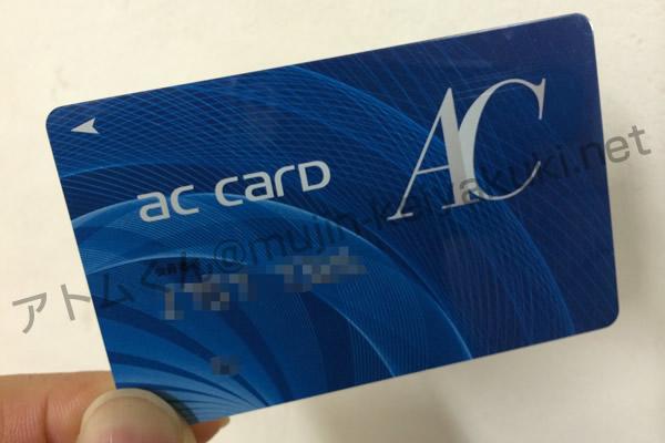 アコムのキャッシュカード