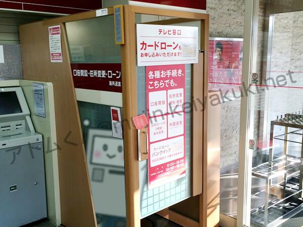 テレビ窓口