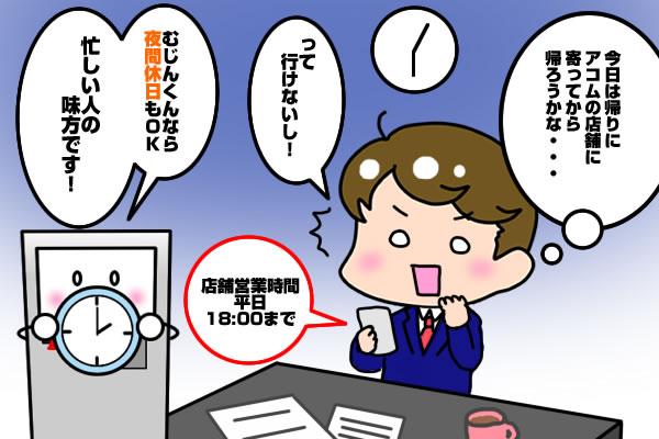 acom-tenpo_header