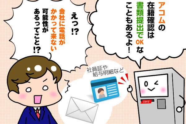 acom-zaisekikakunin_header