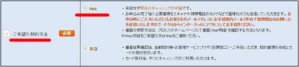 プロミス申込フォーム(契約方法)