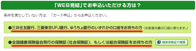 mobit_webkanketsu_jyoken2