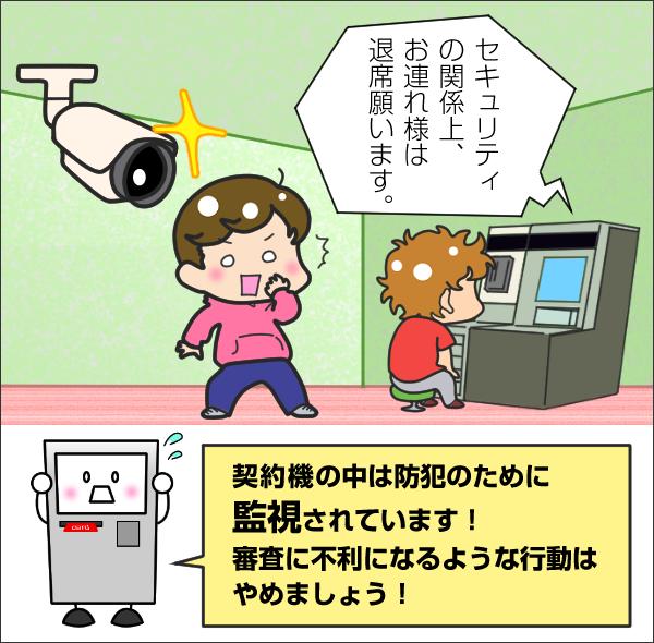keiyakuki_kanshicamera