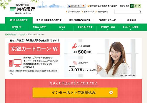 kyotobank_lptop