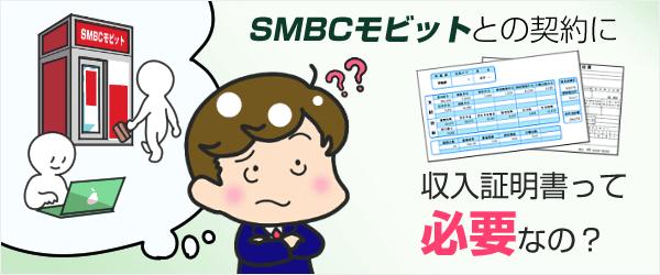 SMBCモビットでの収入証明書の提出条件とは