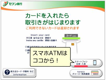 smf_atm_kaishigamen