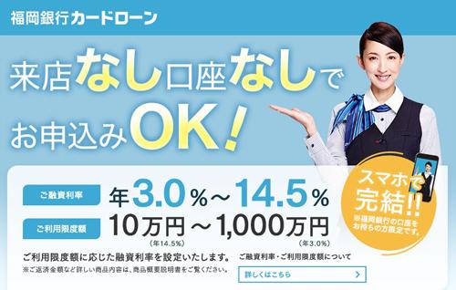pctop_fuokabank