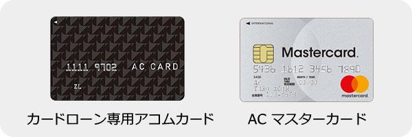 アコムカードとACマスターカードの画像