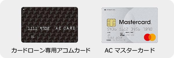 カードローン専用アコムカードとアコムACマスターカードの画像