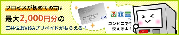 プロミスが初めての方は最大2,000円分の三井住友VISAプリペイドがもらえる!