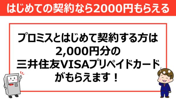 プロミスにはじめて契約した人は2000円分のプリペイドカードがもらえる