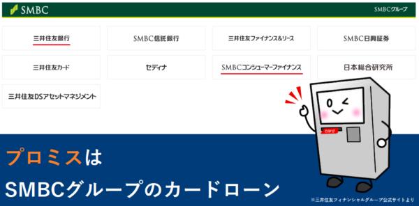プロミスは三井住友銀行と同じSMBCグループのカードローンです
