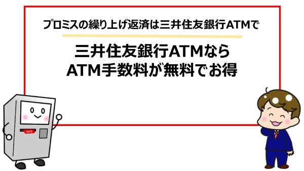 プロミスの繰り上げ返済は三井住友銀行ATMで