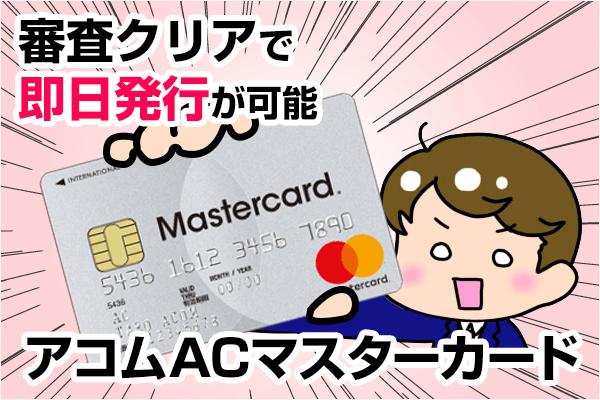 審査クリアで即日発行が可能 アコムACマスターカード