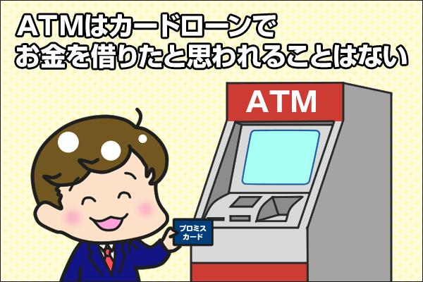 ATMはカードローンでお金を借りたと思われることはない