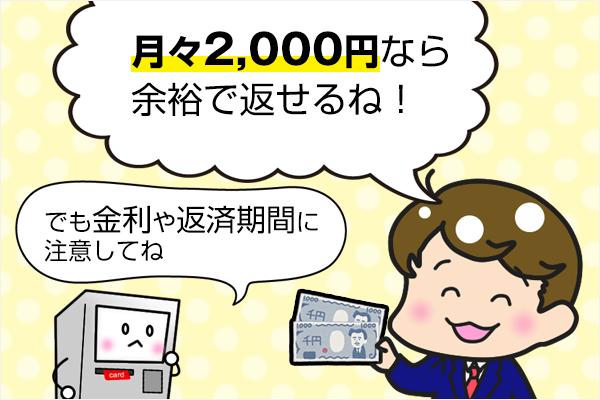 カードローンの返済額は月々2,000円からでOK