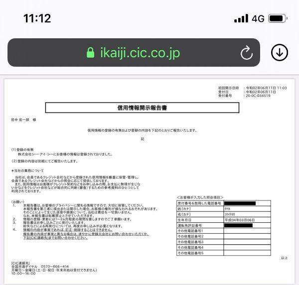 情報 開示 cic