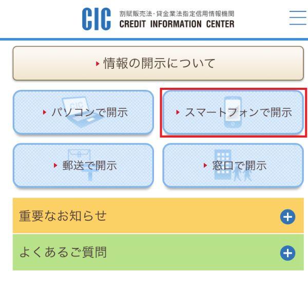 Cic 郵送