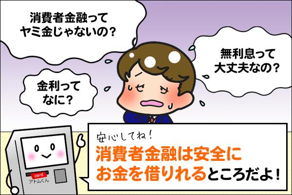 初めての消費者金融ガイド~失敗しないお金の借り方~