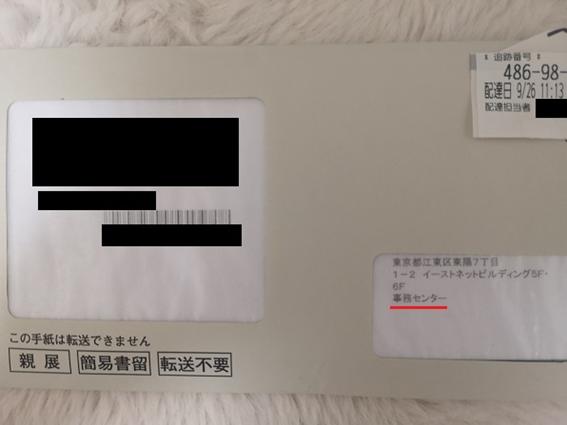 プロミスの事務センターから届いた封筒