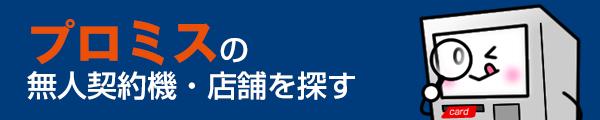 プロミス大阪ミナミ(難波・心斎橋)エリアの無人契約機・店舗を調べてみた