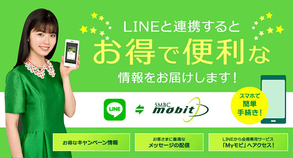 SMBCモビット LINE公式アカウント