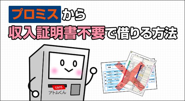 プロミスから収入証明書不要で借りる方法
