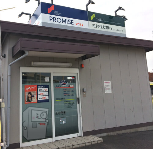 プロミスと三井住友銀行カードローンの無人契約機外観