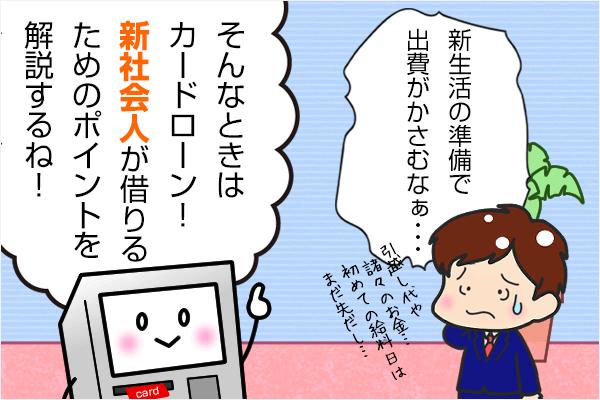 再生 ローン 審査 生活