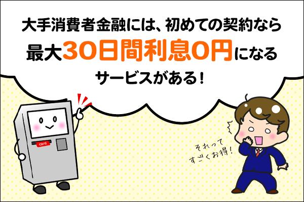 レイクALSAの選べる30日・60日・180日無利息期間でお得にお金を借りる方法
