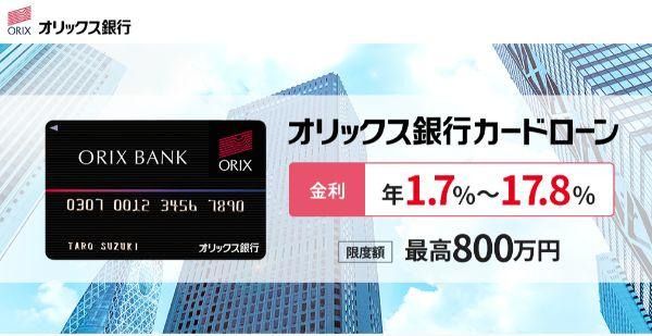 オリックス銀行カードローンの申込方法と融資までの流れ・審査について