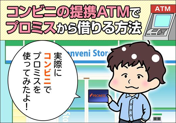 コンビニの提携ATMでプロミスからお金を借りるときの注意点を体験談で紹介
