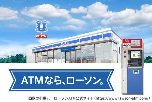 ローソン銀行ATMキャプチャ