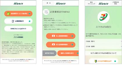 SMBCモビット公式スマホアプリの画面