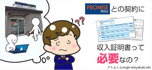 プロミスは収入証明不要でお金を借りれるけど提出要請の無視はダメ