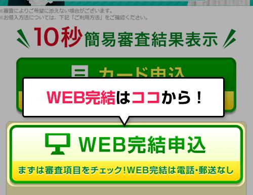 SMBCモビットのWEB完結専用申込フォームの案内
