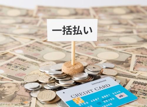 カードローンを一括返済するやり方と各金融会社での違いについて
