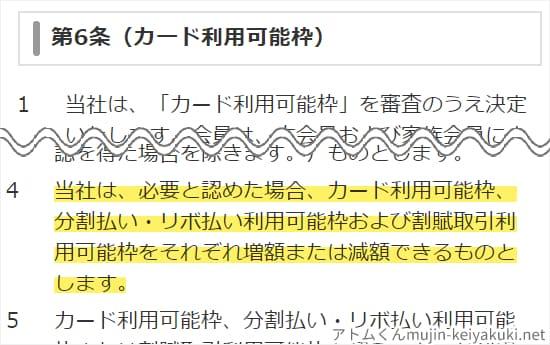 三菱UFJニコスカードの利用規約