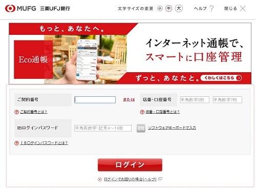 三菱UFJ銀行ダイレクトのログイン画面