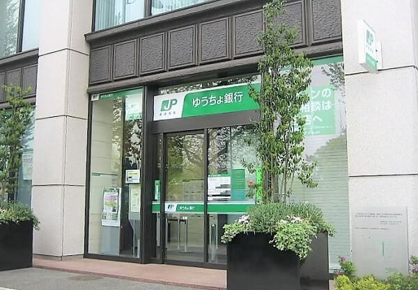 ゆうちょ銀行(郵便局)でお金を借りる方法は2つ