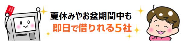 お盆 三井 休み 銀行 住友