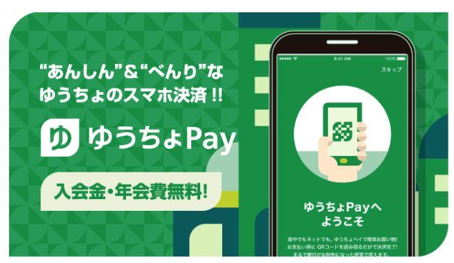 ゆうちょPayは電子マネーデビューにちょうどいい