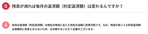 アコム公式サイトのFAQ画像