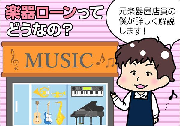 楽器をローンで購入するなら楽器店のショッピングローンが最適
