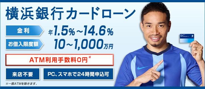横浜銀行カードローンの返済を見直して負担を減らす方法