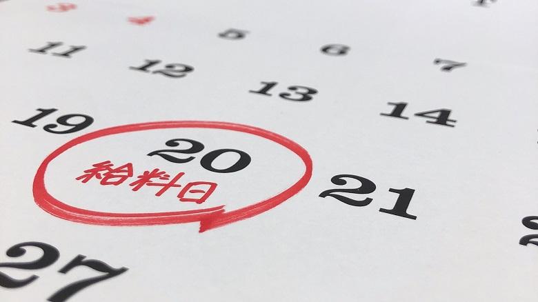 給料日が土日祝日と被ったとき前倒しになるか調べる方法