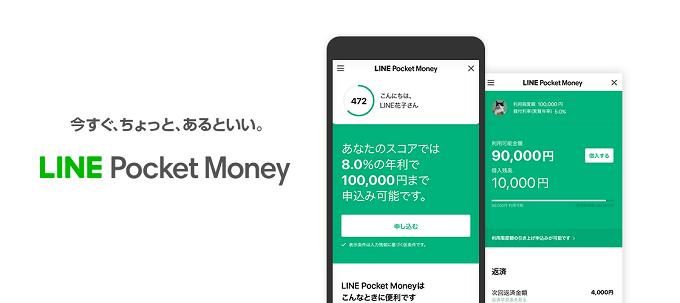 ラインポケットマネーはLINE Payユーザー向け!使い方を解説
